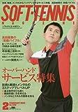 ソフトテニスマガジン 2018年 02 月号 [雑誌]