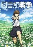図書館戦争 第一巻 [DVD]