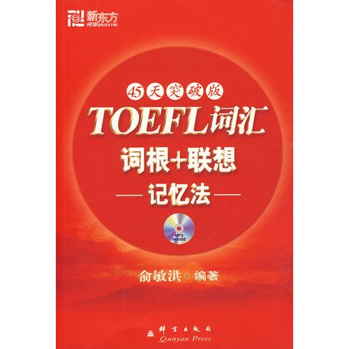 New Oriental New Oriental Dayu English Books: TOEFL vocabulary root + Associative Memory (45 days break version) (with MP3 CD 1)