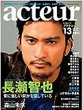 acteur(アクチュール) No.13 (2008 December) (キネ旬ムック)
