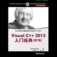 Visual C++   2013入门经典(第7版) (.NET开发经典名著)