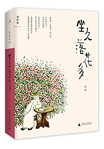 Falling Flowers Around My Seat (Chinese Edition)