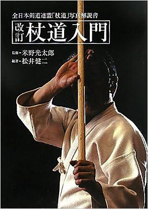 杖道入門―全日本剣道連盟杖道写...
