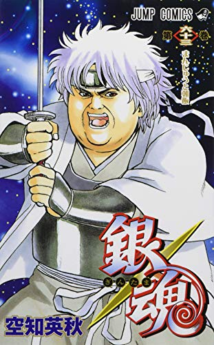 銀魂―ぎんたま― 63 (ジャンプコミックス)