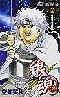 銀魂 第63巻