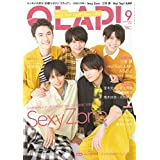 QLAP! 2018年9月号