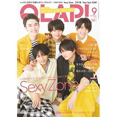 QLAP! 2018年9月号 表紙画像