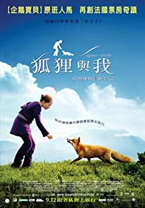 The Fox & the Child Poster Movie Taiwanese 11 x 17 In - 28cm x 44cm