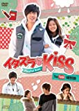 [DVD]イタズラなKiss~Playful Kiss You Tube特別版