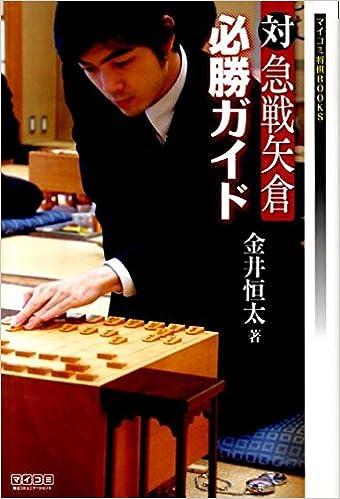 マイコミ将棋BOOKS 対急戦矢倉必勝ガイド | 金井 恒太 |本 | 通販 | Amazon