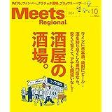 Meets Regional 2018年10月号 小さい表紙画像