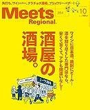 Meets Regional 2018年10月号[雑誌]