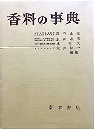 Book's Cover of 香料の事典 (日本語) 単行本 – 1980/8/1