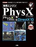 物理エンジンPhysX&DirectX10 (I・O BOOKS)