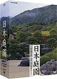 日本庭園〜和の庭を楽しみ尽くす、庭園めぐり〜DVD-BOX[3枚組]