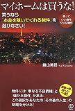 「マイホームは買うな!  ?買うなら「お金を稼いでくれる物件」を選びなさい!」藤山 勇司