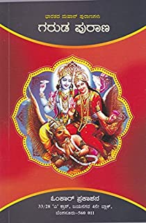 Kannada shiva pdf in purana