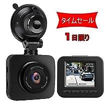 【本日限定】1080フルHD ドライブレコーダー カメラがお買い得