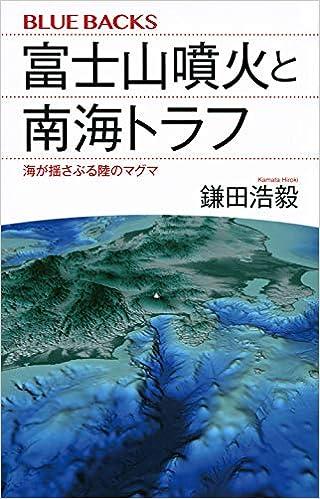 ブルーバックス『富士山噴火と南海トラフ』鎌田浩毅