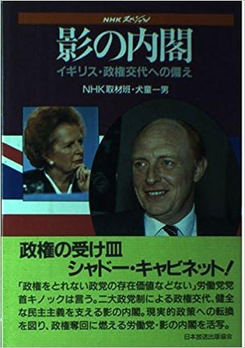 NHKスペシャル 影の内閣―イギリ...