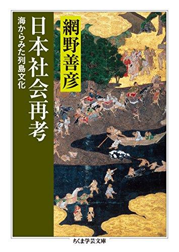 日本社会再考: 海からみた列島文化 (ちくま学芸文庫)
