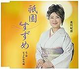 Gion Suzume C/W Jyonkara Touge