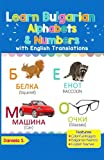 Learn Bulgarian Alphabets & Numbers: Colorful Pictures & English Translations (Bulgarian for Kids) (Volume 1) (Bulgarian Edition)