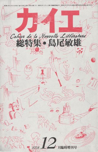 カイエ 1978年12月臨時増刊号 総特集:島尾敏雄