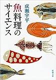 魚料理のサイエンス (新潮文庫)