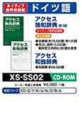 Casio electronic dictionary Data Plus 6 additional content on CD-ROM access German sum Dictionary, Third Edition access Japanese-German dictionary XS-SS02