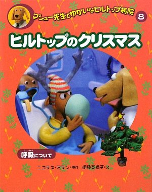 (Amusing to Hilltop Hospital and 8 Matthew teacher) for breathing - Christmas Hilltop hospital amusing Matthew and teacher of <8> Hilltop (2009) ISBN: 4034315806 [Japanese Import]