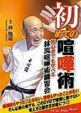 初めての喧嘩術 FULL-27 [DVD]