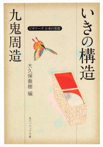 九鬼周造「いきの構造」   ビギナーズ 日本の思想   (角川ソフィア文庫)