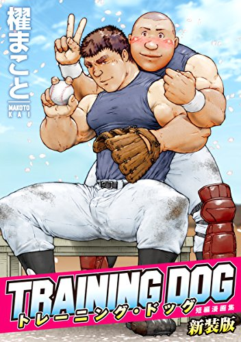 トレーニング・ドッグ 短編漫画集 新装版の商品画像