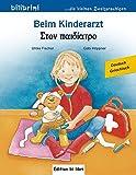 Beim Kinderarzt: Kinderbuch Deutsch-Griechisch mit Wort-Bild-Leiste auf jeder Seite