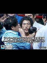 ファン・ホセ・グスマン×具志堅用高 WBA世界ジュニアフライ級タイトルマッチ