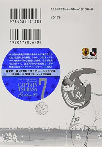 CAPTAIN TSUBASA GOLDEN-23 Vol.7 [ Shueisha Bunko ][ In Japanese ]