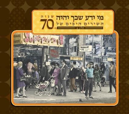 70s Levis - 3