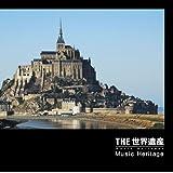 THE 世界遺産 Music Heritage