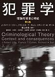 犯罪学(第5版)―理論的背景と帰結