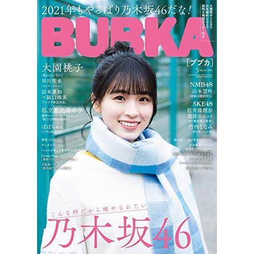 BUBKA 2021年 3月号 表紙画像