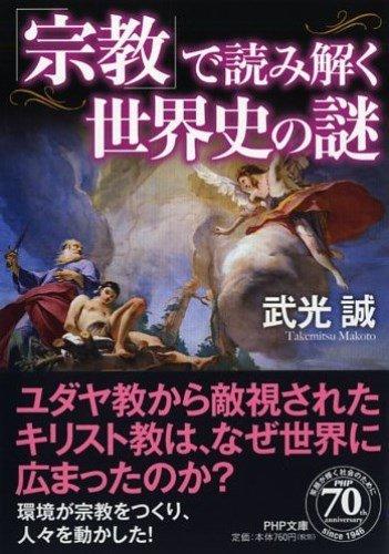 「宗教」で読み解く世界史の謎 PHP文庫 / 武光誠