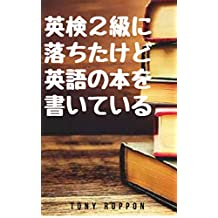 Although I fell to the Eiken grade 2 I am writing an English book (Makikomi Books) (Japanese Edition)