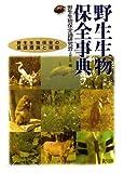 野生生物保全事典―野生生物保全の基礎理論と項目
