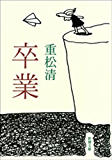 卒業(新潮文庫)