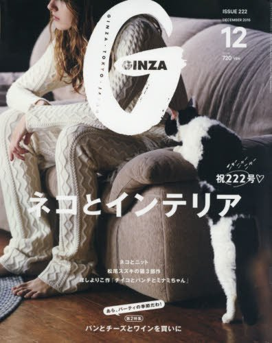 GINZA(ギンザ) 2015年 12 月号 [雑誌]