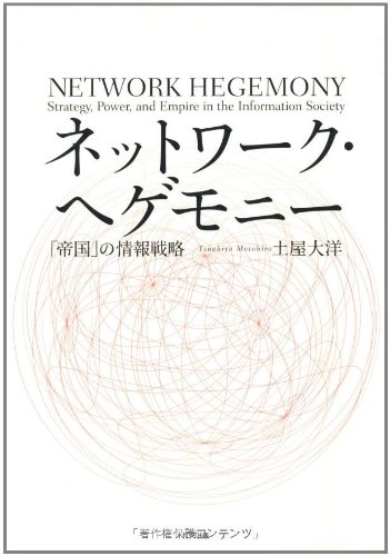 ネットワーク・ヘゲモニー ―「帝国」の情報戦略