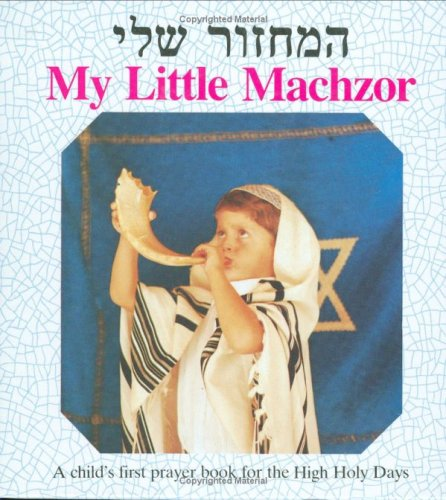 My Little Machzor. A Child's First Prayer Book for the High Holy Days (Hebrew-English) (English and Hebrew Edition)