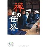 ほたるの本ビジュアル仏教の世界禅の世界 (ほたるの本 ビジュアル 仏教の世界)