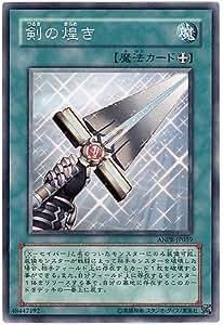 Yu-Gi-Oh! Sword of Sparkles ANPR-JP059 Normal Japanese
